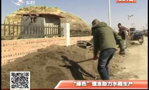 """乡村四季12316_""""绿色""""理念助力水稻生产"""