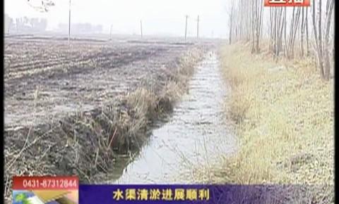 乡村四季12316_水渠清淤进展顺利