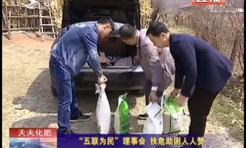 """乡村四季12316_""""五联为民""""理事会 扶危助困人人赞"""