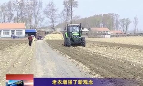 乡村四季12316_老农增强了新观念