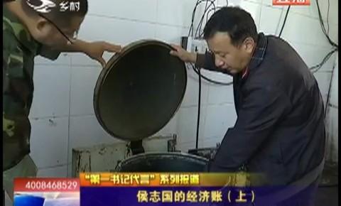 乡村四季12316_候志国的经济账(上)