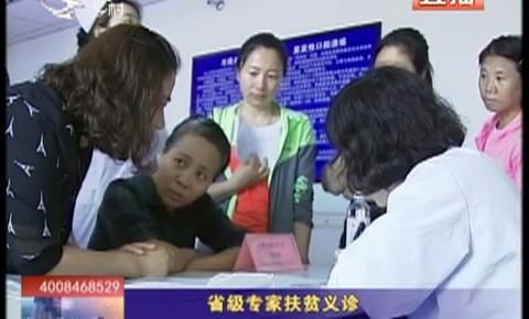 乡村四季12316_省级专家扶贫义诊