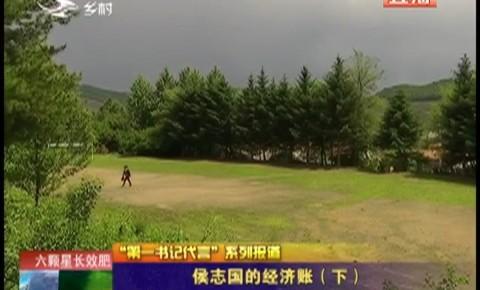 乡村四季12316_候志国的经济账(下)