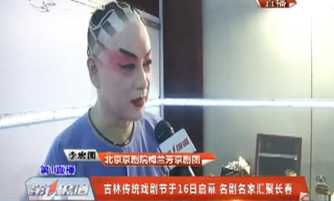吉林省传统戏剧节于16日启幕 名剧名家汇聚长春