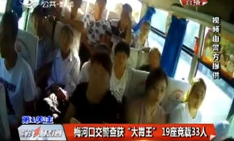 """梅河口交警查获""""大胃王"""" 19座竟载33人"""