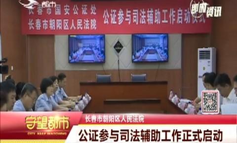 长春市朝阳区人民法院|公证参与司法辅助工作正式启动