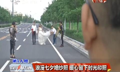 浪漫七夕婚纱照 暖心留下时光印照