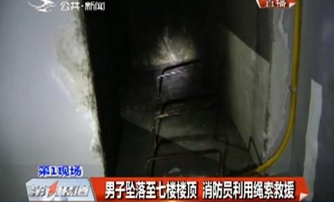 男子坠落至七楼楼顶 消防员利用绳索救援