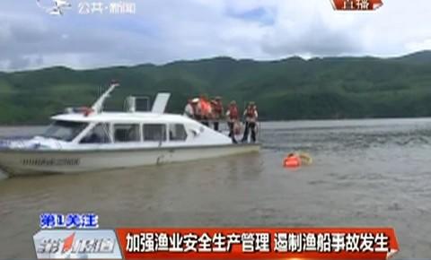 加强渔业安全生产管理 遏制渔船事故发生
