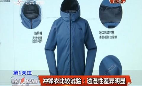 冲锋衣比较试验:透湿性差异明显