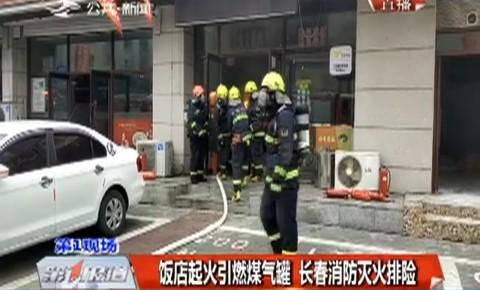 饭店起火引燃煤气罐 长春消防灭火排险