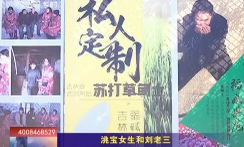 乡村四季12316 洮宝女生和刘老三
