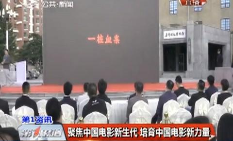 聚焦中国电影新生代 培育中国电影新力量