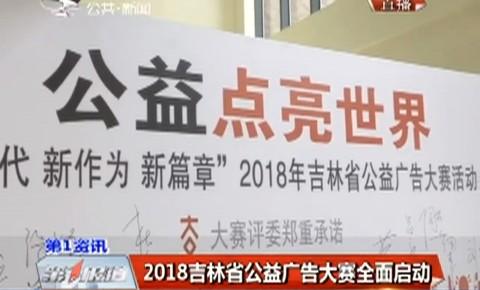 2018吉林省公益广告大赛全面启动