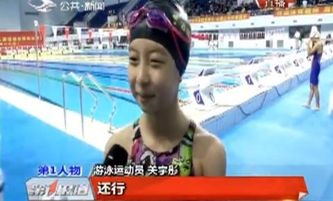 关注省运会丨游泳小将坚持苦练 心怀梦想不断前行