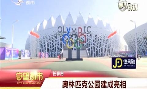 长春奥林匹克公园建成亮相