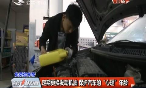 """定期更换发动机油 保护汽车的""""心理""""年龄"""