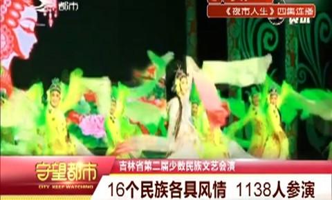 吉林省第二届少数民族文艺汇演:16个民族各具风情 1138人参演