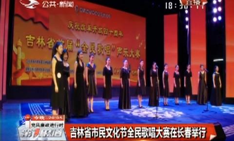吉林省市民文化节全民歌唱大赛在长春举行