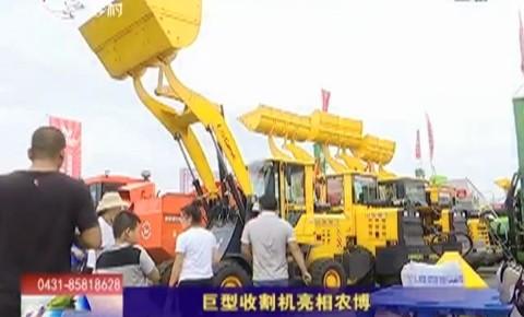 乡村四季12316|巨型收割机亮相农博