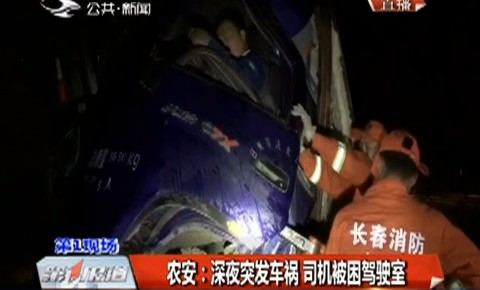 现场丨农安深夜突发车祸 司机被困驾驶室