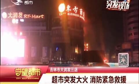 超市突发大火 消防紧急救援