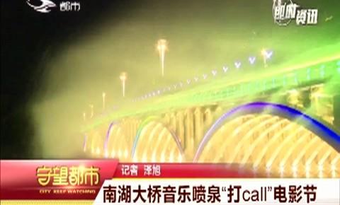 """南湖大桥音乐喷泉""""打call""""电影节"""