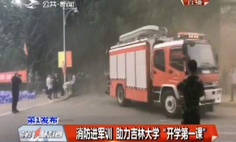 """消防进军训 助力吉林大学""""开学第一课"""""""