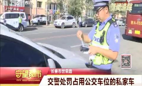 长春市世荣路:交警处罚占用公交车位的私家车