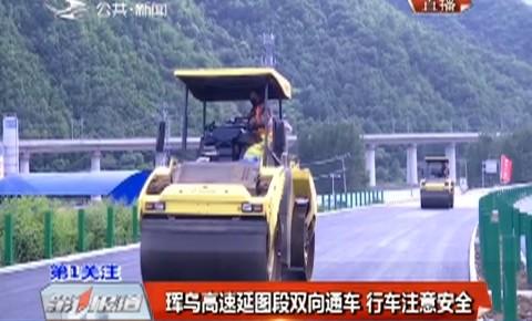 珲乌高速延图段双向通车 行车注意安全