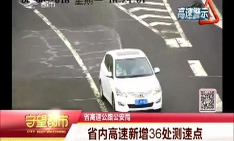 吉林省高速公路新增36处固定测速点