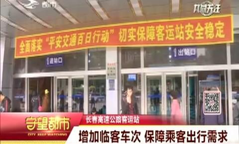 长春高速公路客运站 增加临客车次 保障乘客出行需求