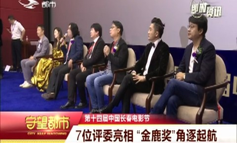 """第十四届中国长春电影节:7位评委亮相 """"金鹿奖""""角逐起航"""