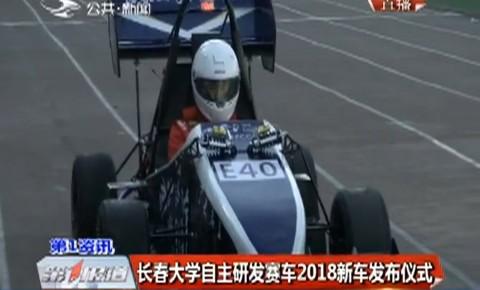 长春大学自主研发赛车2018新车发布仪式举行