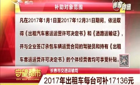 长春市交通运输局|2017年出租车每台可补17136元