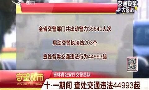 """""""十·一""""期间省公安厅交警总队共查处交通违法44993起"""