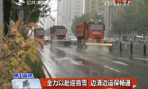 """第1报道丨降雪啦!长春迎来最""""骄傲""""季节"""