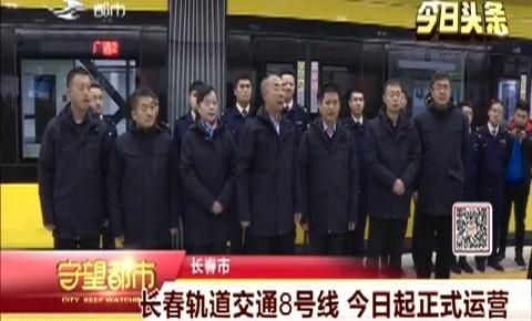 长春市|长春轨道交通8号线 30日起正式运营