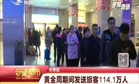 长春站黄金周期间发送旅客114.1万人