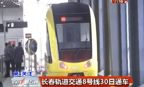 第一报道丨长春轨道交通8号线30日通车