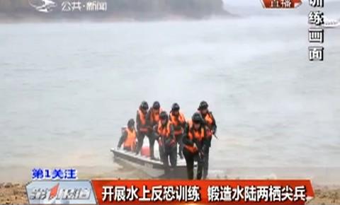 开展水上反恐训练 锻造水陆两栖尖兵