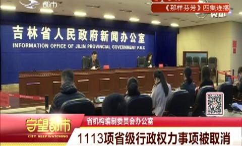 省机构编制委员会办公室 1113项省级行政权力事项被取消
