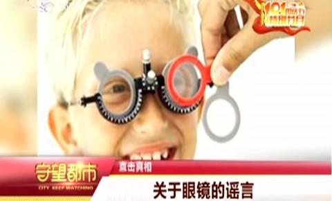 直击真相|关于眼镜的谣言