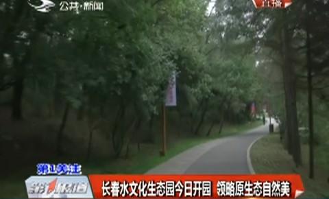 长春水文化生态园9月30日开园 领略原生态自然美