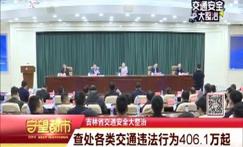 吉林省交通安全大整治 查处各类交通违法行为406.1万起