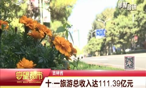 """吉林省""""十·一""""旅游总收入达111.39亿元"""