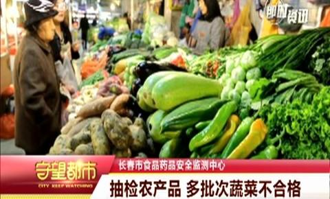 抽检农产品 多批次蔬菜不合格