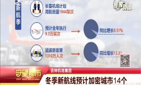 吉林机场冬季新航线预计加密城市14个