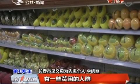 """""""见义勇为""""公益超市 弘扬社会正能量"""