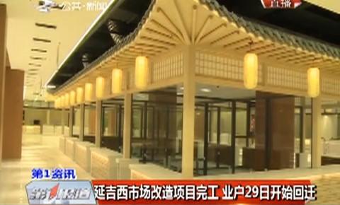 第1报道丨延吉西市场改造项目完工 业户29日开始回迁